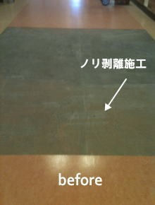 ノリ剥離作業 施工前の床面の様子