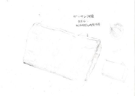 デッサン課題 タオル.jpg