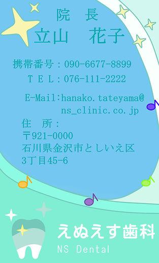 名刺課題②・歯医者用・縦D.jpg