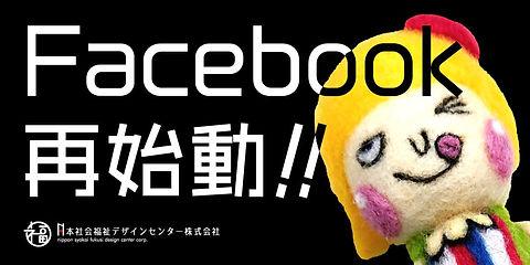 facebook再始動 デイジー人形