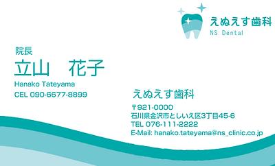 えぬえす歯科 1.png