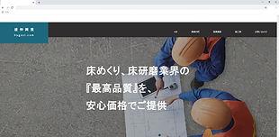 奥井-サイトトップ画.JPG