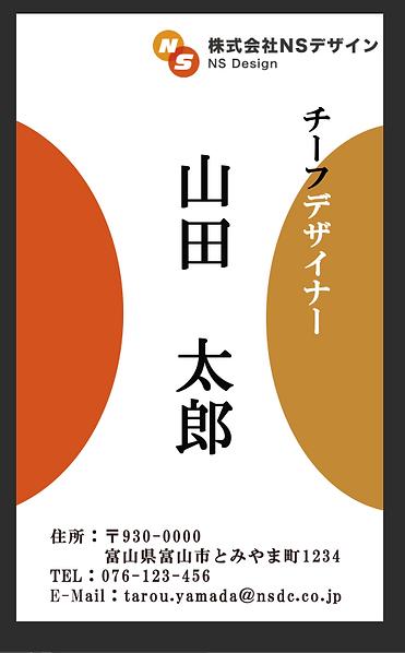 技術課題②名刺(縦)1.png