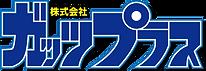 株式会社ガッツプラス ロゴ