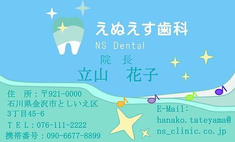 名刺課題②・歯医者用・横D.jpg