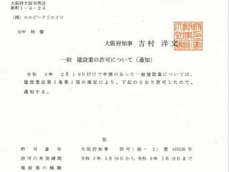 建設業許可を取得のお知らせ