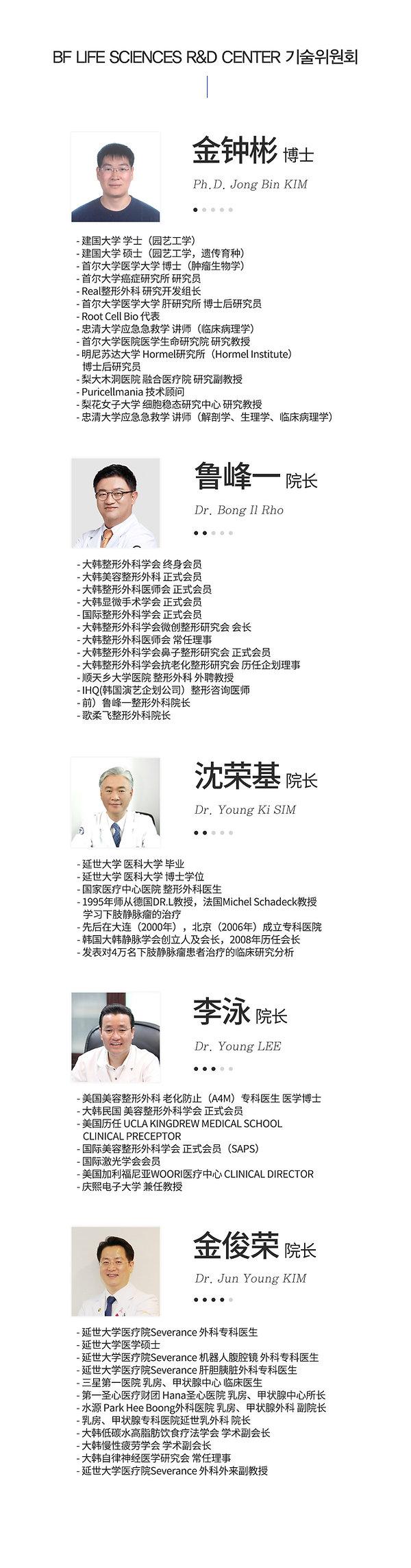 BF R&D CENTER 기술위원회_ch_mobile.jpg