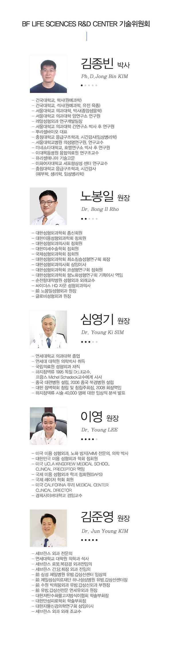 BF R&D CENTER 기술위원회_mobile.jpg