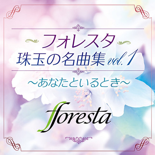 フォレスタ珠玉の名曲集Vol.1 〜あなたといるとき〜