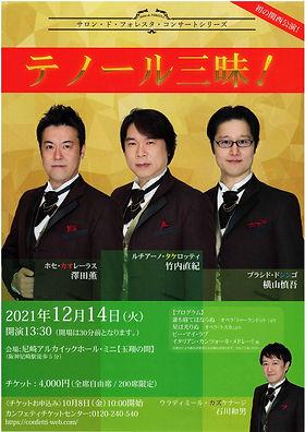テノール三昧!関西初公演のお知らせ