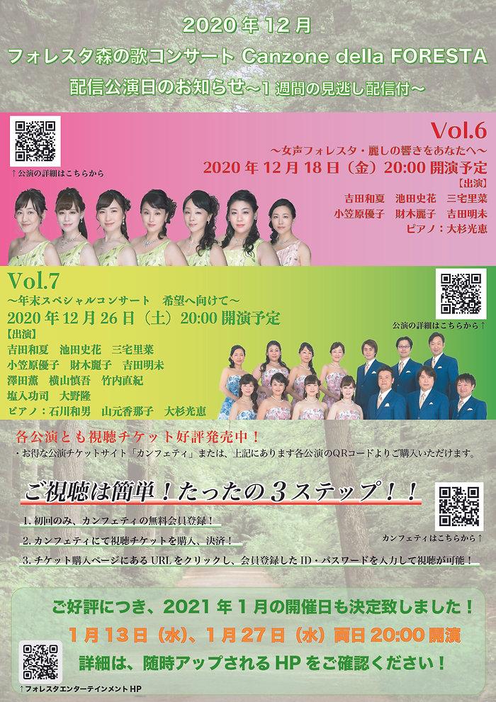 森の歌コンサートチラシ1207.jpg