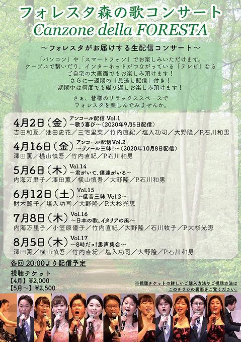 森の歌コンサートチラシ表