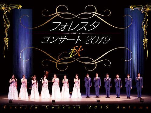 フォレスタコンサート2019秋