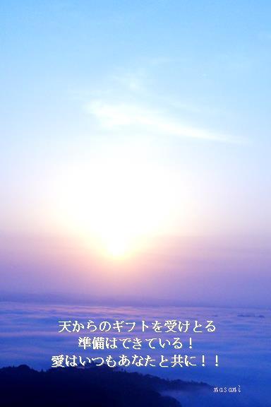たて9天からのギフト.jpg