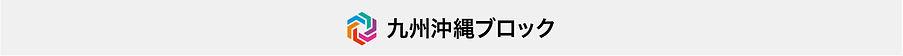 title-judge-kyushu-0821.jpg