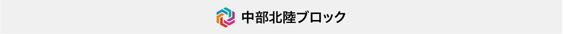 title-judge-chubu-0821.jpg
