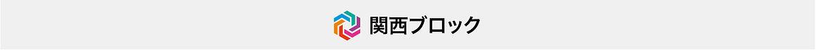 title-judge-kansai-0821.jpg