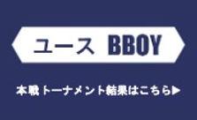 結果ユース男子.jpg