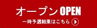 オープンF.png