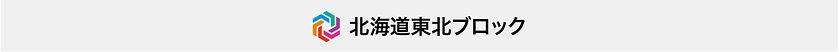 title-judge-hokkaido-0821.jpg
