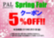 spring fair クーポン.png