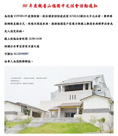110中元法會取消通知png.png