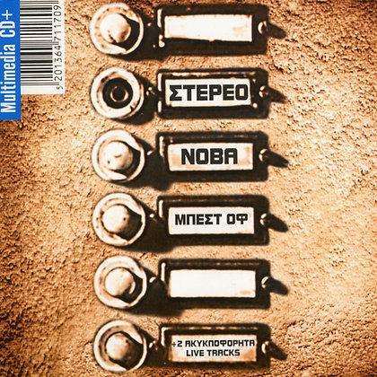 STEREO NOVA | BEST OF