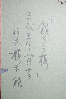 榎本稔銀ちう桜4
