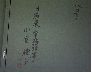 小室禮子秋桜4