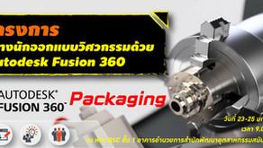 โครงการอบรม สร้างนักออกแบบวิศวกรรมด้วย Autodesk Fusion 360