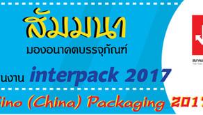 สัมมนา เรื่อง East meets West มองอนาคตบรรจุภัณฑ์ ผ่านงาน interpack 2017 และ Sino (China) Packaging 2