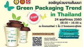 สัมมนา Green Packaging Trend in Thailand