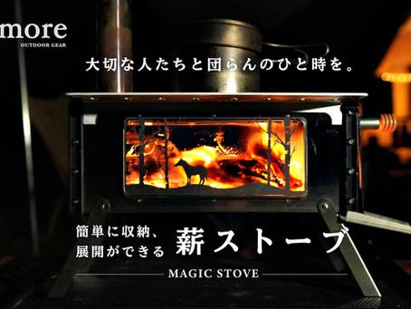 【makuake】薪ストーブ応援購入総額4000万突破!