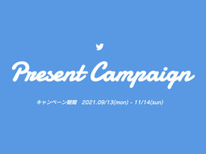 Twitterプレゼント企画実施中!