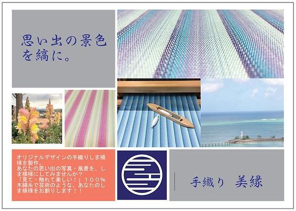 オリジナル縞 チラシオモテ サイト用.JPG