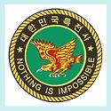 제1 공수특전.png