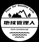 地球管理人ロゴ.png