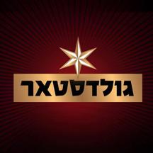 גולדסטאר לוגו.jpg