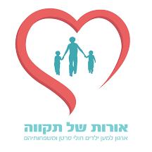 לוגו עמותה.png