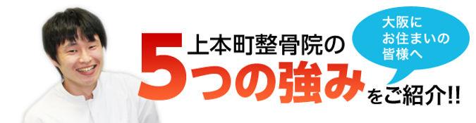 上本町整骨院の5つの強み