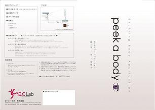 peek_a_body_20-1.jpg