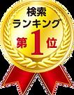 エキテン 口コミランキング 第1位