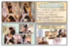 まんが写真_02.jpg
