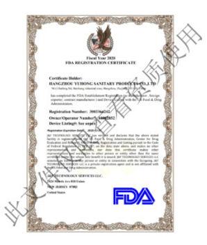 FDAregistration-254x300.jpg