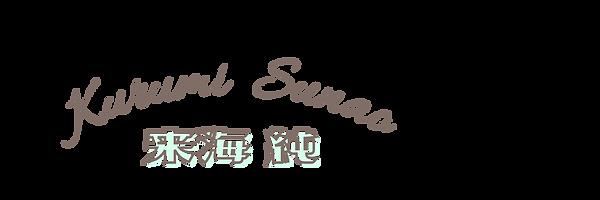 来海純_新ロゴ.png