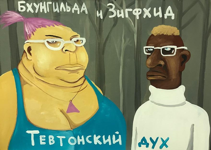Бхунгильда и Зигфрид