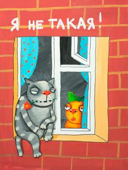 Окна. Я не такая