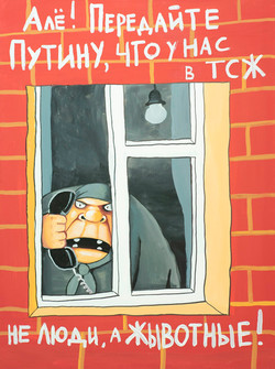 Окна. Передайте Путину