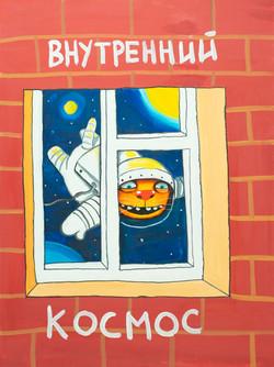 Окна. Внутренний космос
