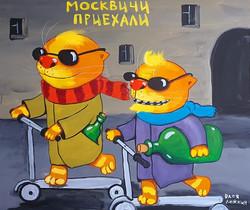 Москвичи приехали